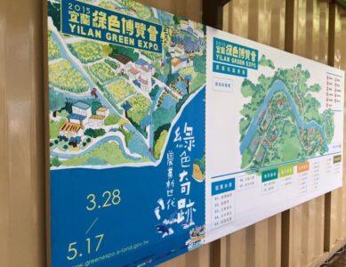 Vol.5 台湾 台北&宜蘭緑色博覧会